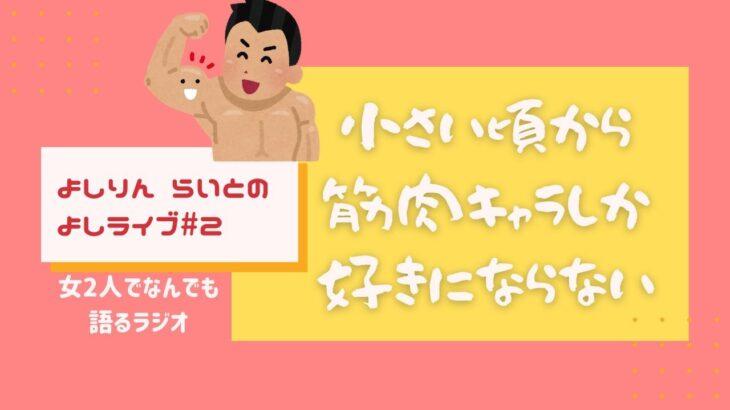 【ハッサン】筋肉キャラについて語る【よしライブ#2】