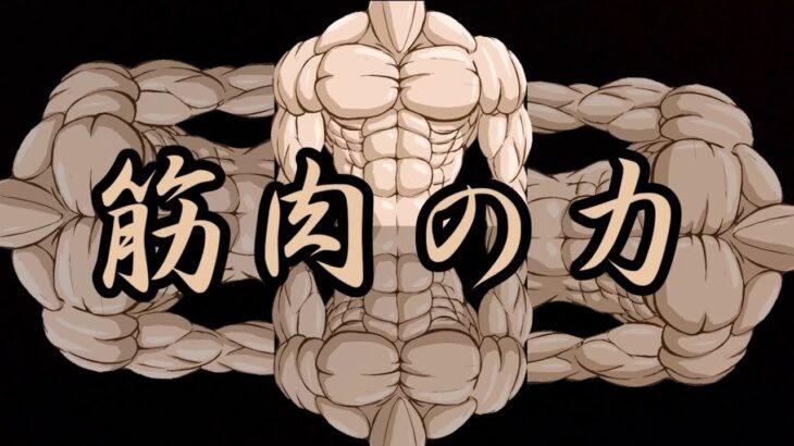 筋肉があれば呪いの館も怖くない 【筋肉脱出2 ~呪いの館も筋肉があれば大丈夫~】実況
