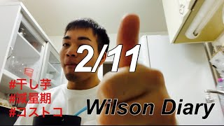 2/11 筋肉の為の食事vlog : 休息日、コストコのパンは優秀!!!!