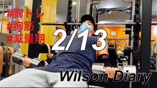 2/13 筋肉の為の食事vlog : 胸トレの日、チートデイ間近の追い込み!!