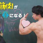 【おはよう朝ラジオ】愛ある筋肉【2月16日】