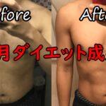 【ダイエット】筋肉つけながらダイエット【2か月でー5キロ】
