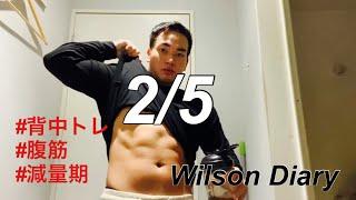 2/5 筋肉の為の食事vlog : 背中トレ、夜はやっぱり白身魚がうまい!