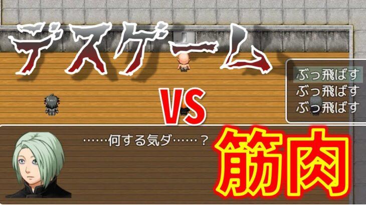 【バカゲー】筋肉さえあればデスゲームのトラップは乗り越えられるんだ!レッツ☆マッスル!:筋肉脱出3