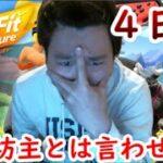 【4日目】筋肉痛を乗り越えて!!! 毎日リングフィットアドベンチャー生活【ルイ】