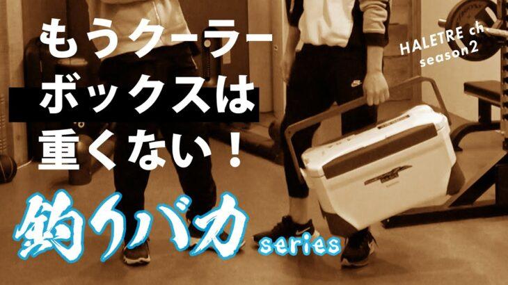 【#96】釣りバカシリーズ ~クラーラーボックスを持つ筋肉の鍛え方~