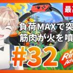 【リングフィットアドベンチャー】負荷MAXで突撃!!筋肉が火を噴くぜ!#32【新人Vtuber】