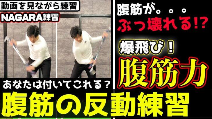 【NAGARA練習】マジで振れる!お腹の筋肉が『ブチブチ』悲鳴をあげます。本番で振り切るために欠かせない腹筋力。あなたはこの練習に付いてこれますか?
