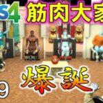 【急成長】親と超似ている!?筋肉大家族・爆誕!!【The Sims4】#99