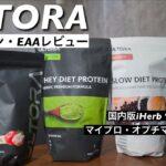 """【徹底分析】無駄な脂肪を付けずに筋肉を増やす""""ULTORA""""のプロテイン、サプリ開封レビュー"""
