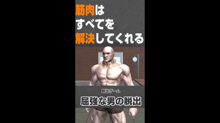 筋肉はすべてを解決してくれる「屈強な男の脱出ゲーム」【スマホゲーム】#shorts