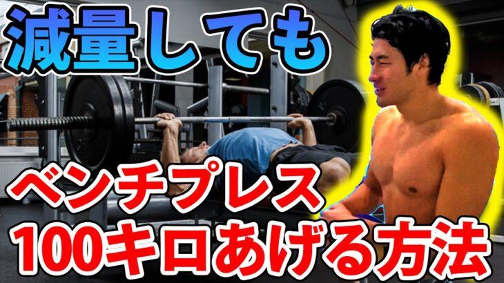 【筋トレ】筋肉量を維持してマッチョになる減量方法は意外とシンプル⁉︎筋トレ初心者が知っとくべき必要最低限の知識