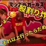 筋肉女子❣️しぃ先生の柔軟教室❗️