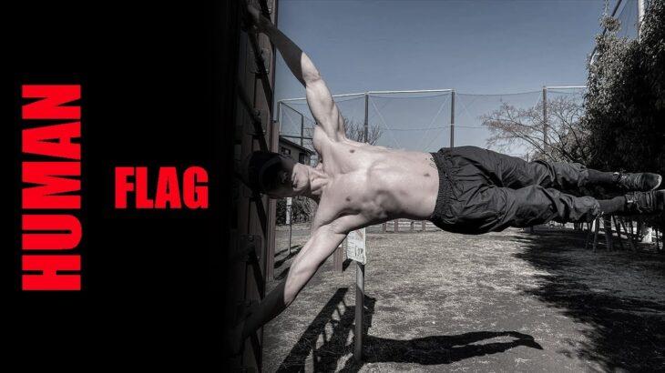 【何から始める?!】ヒューマンフラッグ習得に必要な筋肉のつけかたをお教えします!