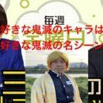 三四郎 オールナイトニッポン 中山筋肉君 「鬼滅の刃」について