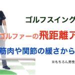 女性ゴルファーの飛距離アップ / 筋肉や関節の緩さの問題、張りの作り方、重心移動など【ゴルフスイング物理学】