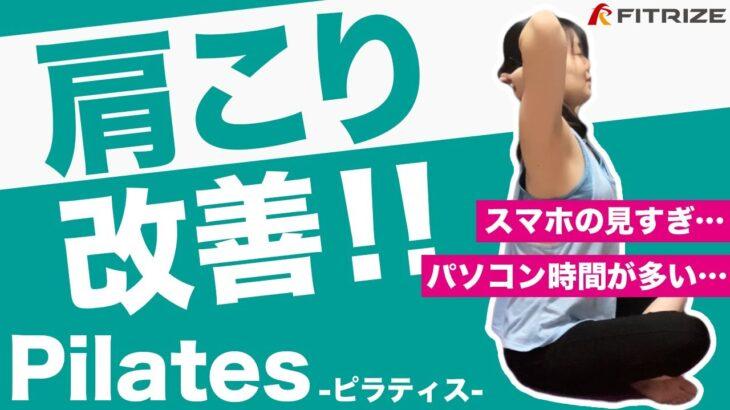 ピラティス【つらい肩こりに、筋肉を動かして解消!肩こりピラティス】