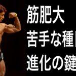 【筋肉成長させたい人へ】苦手な種目は進化の鍵を握る?!