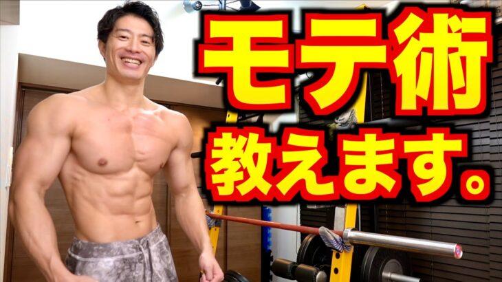 筋肉でモテる方法