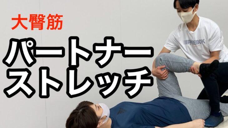 【大臀筋】お尻の筋肉の伸ばし方についてトリックモーションを含めて解説します