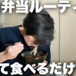【筋肉弁当ルーティン】作って食べるだけの動画!