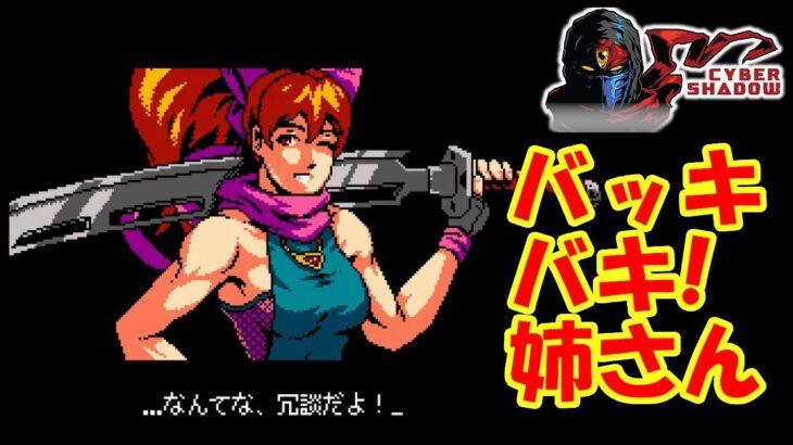 【サイバーシャドウ】#10 筋肉バキバキお姉さんに修行をつけて貰いたい 攻略実況 【Cyber Shadow】