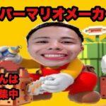 #105  筋肉おじさんのマリオメーカー2 ~コース募集中~