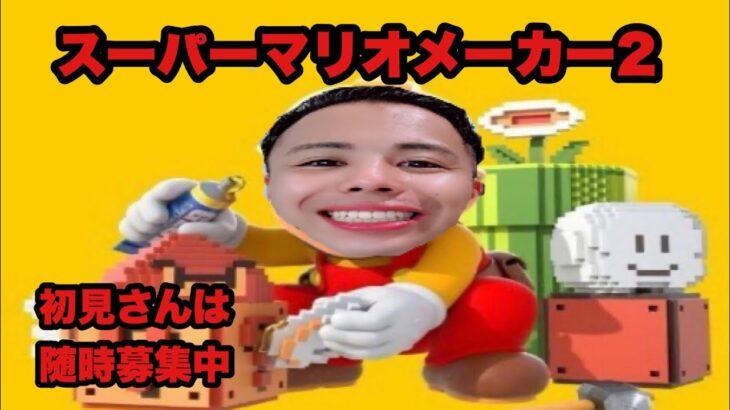 #106  筋肉おじさんのマリオメーカー2 ~コース募集中~