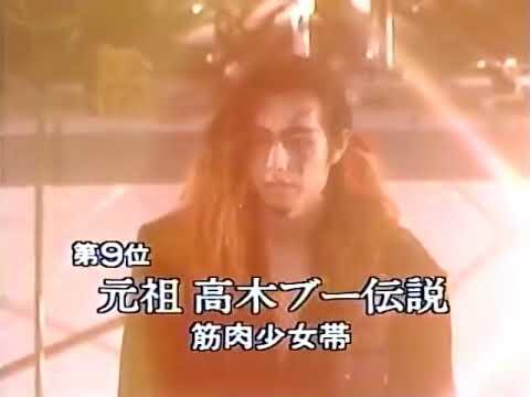 元祖 高木ブー伝説 筋肉少女帯 1990.01.15