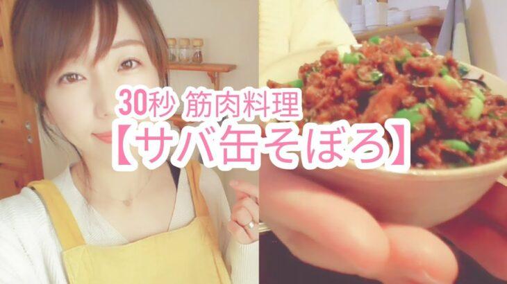 30秒【筋肉料理】サバ缶そぼろ✨簡単常備菜/筋トレにもダイエットにも