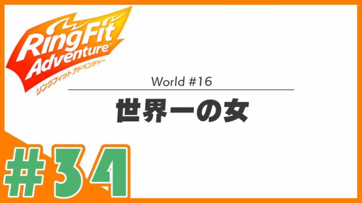 #34 【半ベソ】自分の筋肉が最強装備!「リングフィットアドベンチャー」を実況