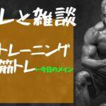 【お昼に運動】5回目 自宅でできる運動と筋肉【アルランディス/ホロスターズ】