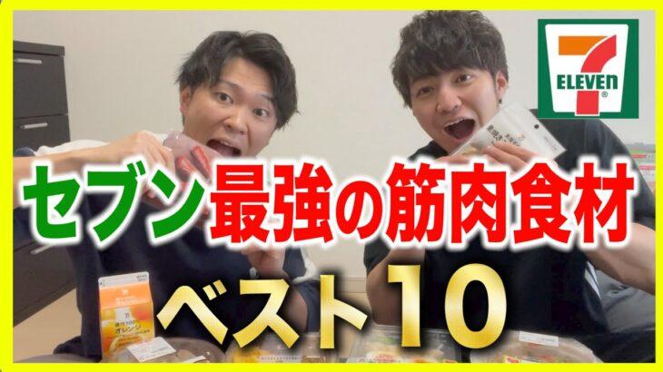 【ランキング】コンビニ最強の筋肉食材BEST10発表!!【セブン編】