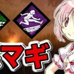 【戦犯DBD】 筋肉少年窓か☆マギカ #143 【デッドバイデイライト】