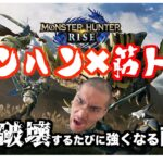【モンハンライズ】モンハン✖︎筋トレ??ゲームするたびに痩せる?筋肉がつく?部位破壊するたびに強くなる配信者「Monster Hunter Rise」実況&筋トレ生配信