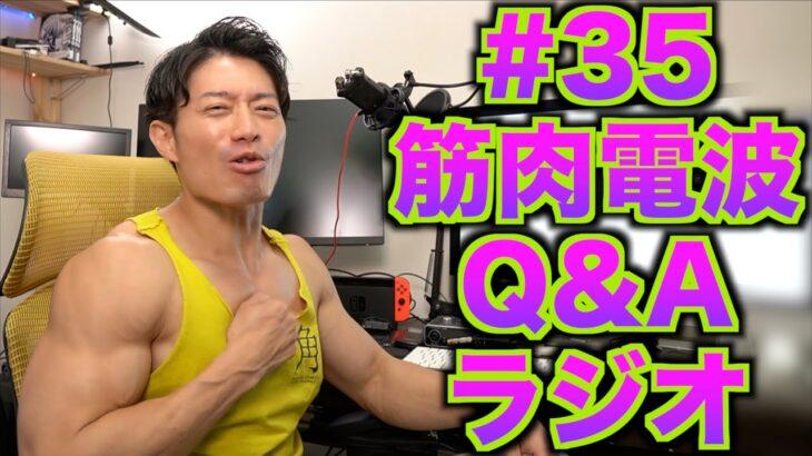 筋肉電波Q&Aラジオ#35