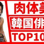【韓国】筋肉が美しい人気イケメン韓国俳優ランキングTOP10