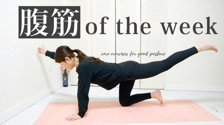 忙しくてもできる!左右に筋肉をバランスよく鍛えてキレイな姿勢になる腹筋【腹筋 of the week】