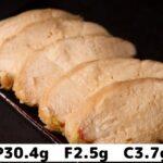 【余分な脂肪が落ちて筋肉が付く!】口の中でとろける『和風サラダチキン』の作り方