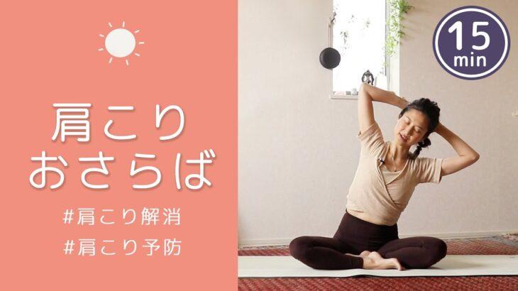 【肩こり解消ヨガ】筋肉を温める動きが姿勢改善につながるって本当?