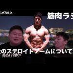 【筋肉ラジオ】フィットネス業界の闇を斬る!!山本俊樹とタンク村上