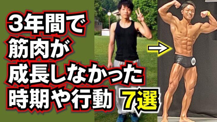 【筋トレ】3年間で筋肉の成長を感じなかった時期や行動【7選】