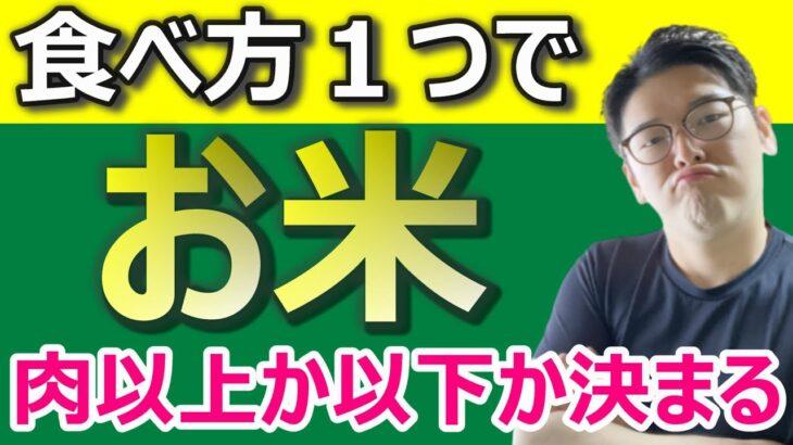 【ご飯とたんぱく質】肉より筋肉になる食べ方・食べる量をダイエット整体師が公開!!