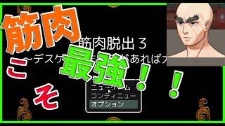 【バカゲー】筋肉が正義の世界!!【筋肉脱出3〜デスゲームも筋肉があれば大丈夫〜】