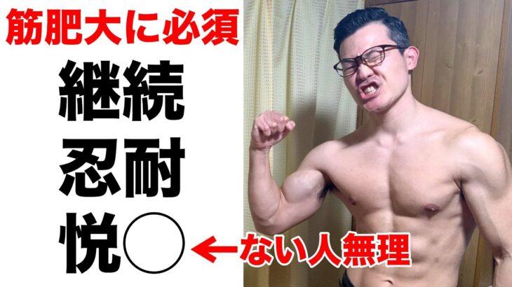 【筋トレ】筋肉を大きくさせるために絶対に必要なこと!継続、忍耐、あと1つは?