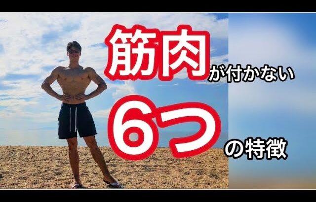 筋肉が付かない人の6つの特徴✅【パーソナルトレーナが解説】