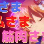 【ウマ娘 LIVE】#40 スキルもりもり筋肉モリモリ【美課金】
