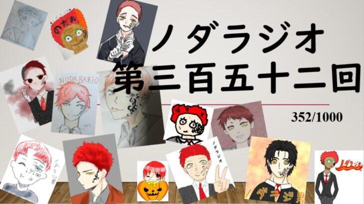 ノダラジオ 第三百五十二回 ~見た目重視の筋肉~