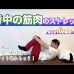 【背中の筋肉のストレッチ】小林篤史の寝る前10秒猫背ストレッチ31
