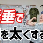 懸垂で腕を太くする方法「4つの筋肉を鍛えるべし!」【筋トレ・チンニング】